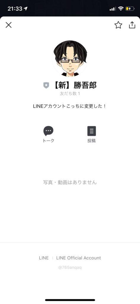 LINEの重要記事2