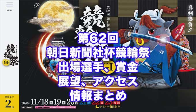 第62回朝日新聞社杯競輪祭2020(小倉競輪G1)アイキャッチ
