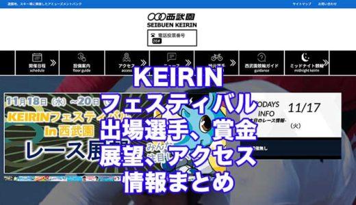 KEIRINフェスティバル2020(西武園競輪F1)の予想!速報!出場選手、賞金、展望、アクセス情報まとめ