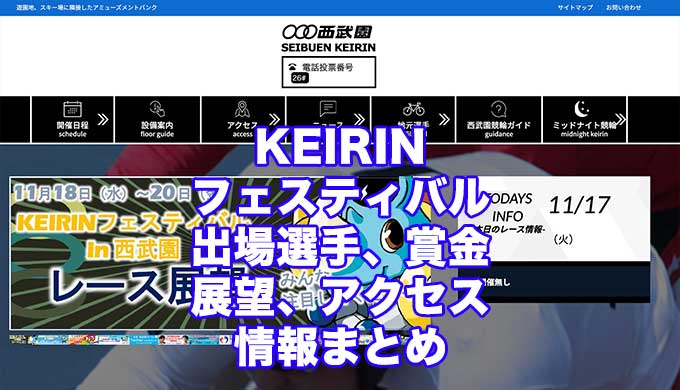 KEIRINフェスティバル2020(西武園競輪F1)アイキャッチ