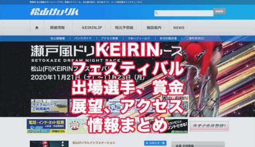 KEIRINフェスティバル2020(松山競輪F1)の予想!速報!出場選手、賞金、展望、アクセス情報まとめ