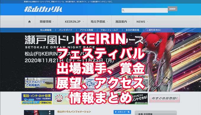KEIRINフェスティバル2020(松山競輪F1)アイキャッチ