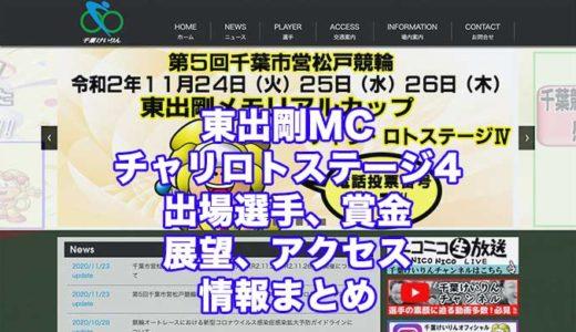 東出剛MC2020チャリロトステージ4(松戸競輪F1)の予想!速報!出場選手、賞金、展望、アクセス情報まとめ