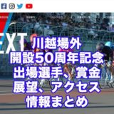 川越場外開設50周年記念2020(松坂競輪F1)アイキャッチ