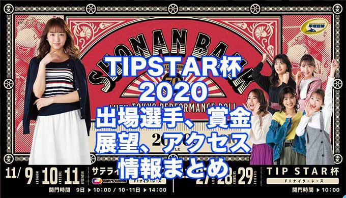 TIPSTAR杯2020(平塚競輪F1)アイキャッチ