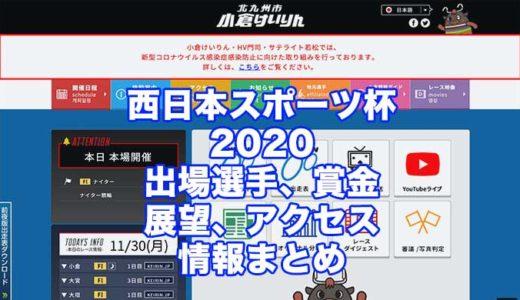 西日本スポーツ杯2020(小倉競輪F1)の予想!速報!出場選手、賞金、展望、アクセス情報まとめ