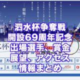 泗水杯争奪戦2020開設69周年記念(四日市競輪G3)アイキャッチ