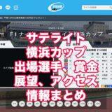 サテライト横浜カップ2020(平塚競輪F1)アイキャッチ