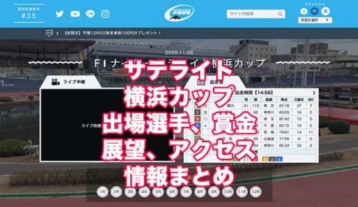 サテライト横浜カップ2020(平塚競輪F1)の予想!速報!出場選手、賞金、展望、アクセス情報まとめ