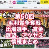 第50回毛利賞争奪戦2020(防府競輪F1)アイキャッチ