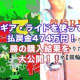 勝収支11月1週目アイクキャッチ