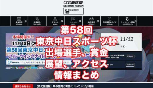 第58回東京中日スポーツ杯2020(西武園競輪F1)の予想!速報!出場選手、賞金、展望、アクセス情報まとめ
