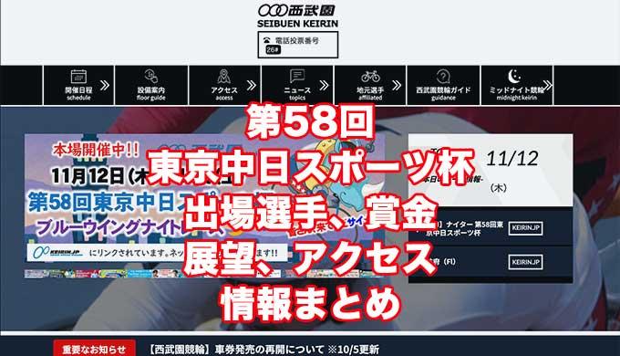 第58回東京中日スポーツ杯2020(西武園競輪F1)アイキャッチ