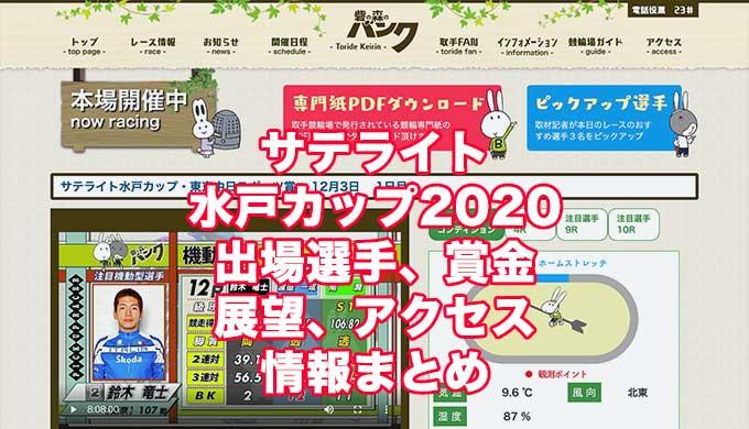 サテライト水戸カップ2020(取手競輪F1)アイキャッチ