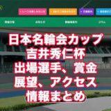 日本名輪会カップ吉井秀仁杯2020(松戸競輪F1)アイキャッチ