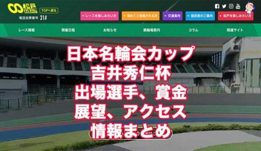 日本名輪会カップ吉井秀仁杯2020(松戸競輪F1)の予想!速報!出場選手、賞金、展望、アクセス情報まとめ