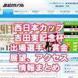 西日本カップ吉田実記念杯2020(高松競輪F1)アイキャッチ