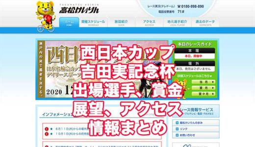 西日本カップ吉田実記念杯2020(高松競輪F1)の予想!速報!出場選手、賞金、展望、アクセス情報まとめ