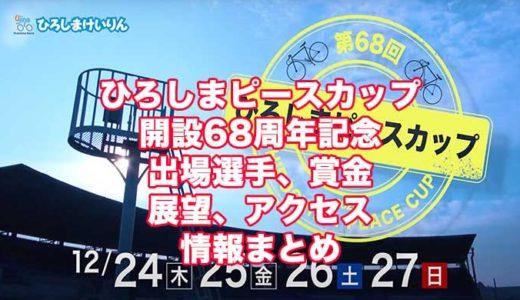 ひろしまピースカップ2020開設68周年記念(広島競輪G3)の予想!速報!出場選手、賞金、展望、アクセス情報まとめ