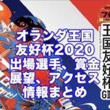 オランダ王国友好杯2020開設70周年記念(別府競輪G3)アイキャッチ