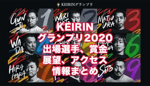 KEIRINグランプリ2020(平塚競輪GP)の予想!速報!出場選手、賞金、展望、アクセス情報まとめ