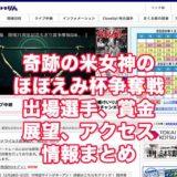 奇跡の米女神のほほえみ杯争奪戦2020(豊橋競輪F1)アイキャッチ
