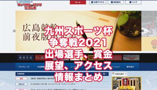 九州スポーツ杯争奪戦2021(広島競輪F1)の予想!速報!出場選手、賞金、展望、アクセス情報まとめ