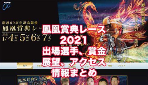 鳳凰賞典レース2021開設69周年記念(立川競輪G3)の予想!速報!出場選手、賞金、展望、アクセス情報まとめ