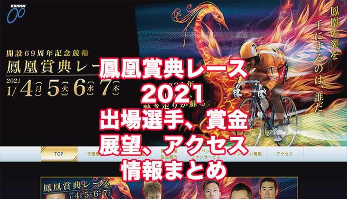 鳳凰賞典レース2021開設69周年記念(立川競輪G3)4