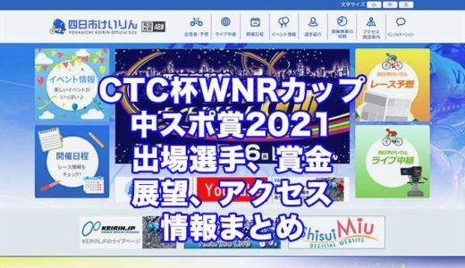CTC杯WNRカップ中スポ賞2021(四日市競輪F1)の予想!速報!出場選手、賞金、展望、アクセス情報まとめ