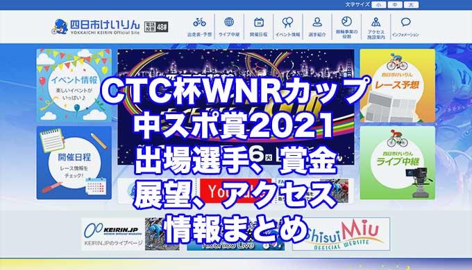 CTC杯WNRカップ中スポ賞2021(四日市競輪F1)アイキャッチ