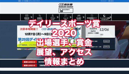 デイリースポーツ賞2020(西武園競輪F1)の予想!速報!出場選手、賞金、展望、アクセス情報まとめ