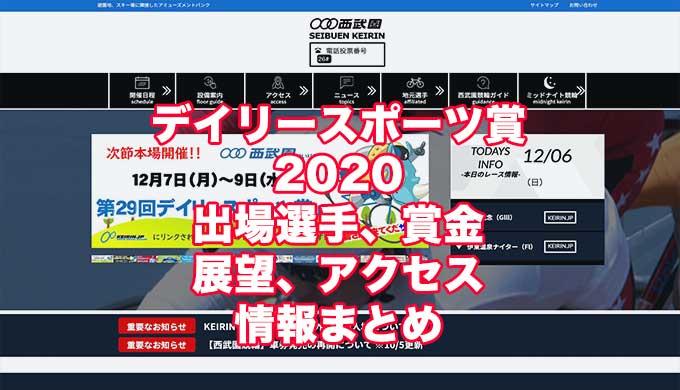 デイリースポーツ賞2020(西武園競輪F1)アイキャッチ