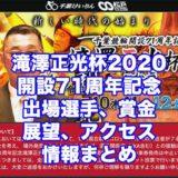 滝澤正光杯2020in松戸開設71周年記念(松戸競輪G3)アイキャッチ