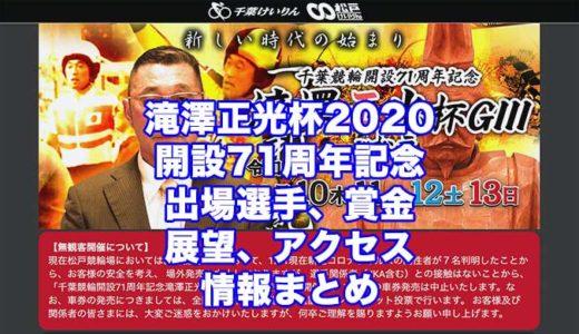 滝澤正光杯2020in松戸開設71周年記念(松戸競輪G3)の予想!速報!出場選手、賞金、展望、アクセス情報まとめ
