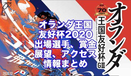 オランダ王国友好杯2020開設70周年記念(別府競輪G3)の予想!速報!出場選手、賞金、展望、アクセス情報まとめ