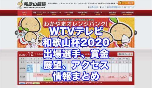 WTVテレビ和歌山杯2020(和歌山F1)の予想!速報!出場選手、賞金、展望、アクセス情報まとめ