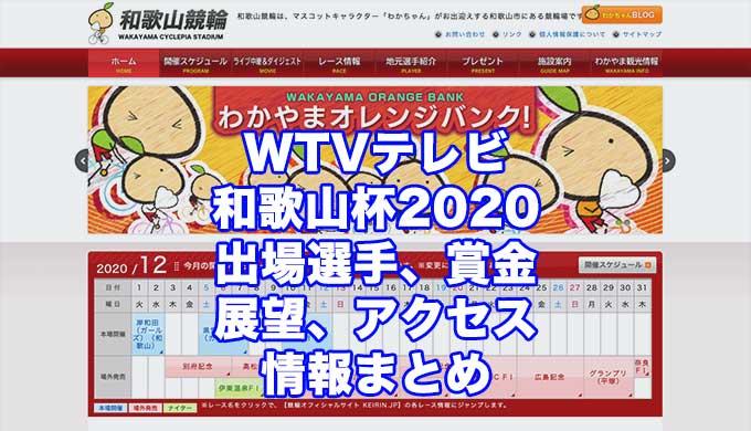 WTVテレビ和歌山杯2020(和歌山F1)アイキャッチ