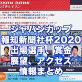 ジャパンカップ報知新聞社杯2020(川崎競輪F1)アイキャッチ