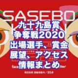 九十九島賞争奪戦2020(佐世保競輪G3)アイキャッチ