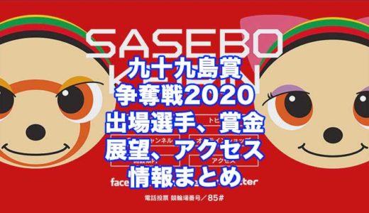 九十九島賞争奪戦2020(佐世保競輪G3)の予想!速報!出場選手、賞金、展望、アクセス情報まとめ