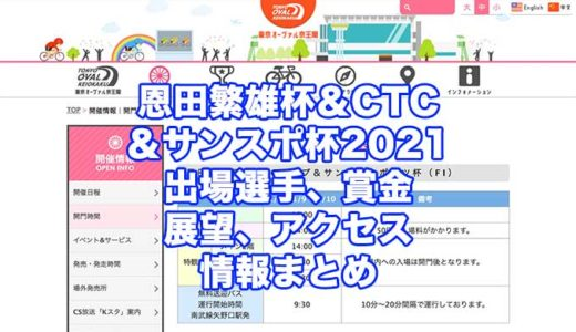恩田繁雄杯&CTC&サンスポ杯2021(京王閣競輪F1)の予想!速報!出場選手、賞金、展望、アクセス情報まとめ