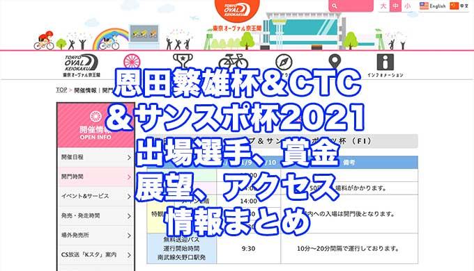 恩田繁雄杯&CTC&サンスポ杯2021(京王閣競輪F1)アイキャッチ