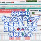SPEEDチャンネルカップ2021(岐阜競輪F1)アイキャッチ