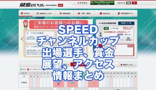 SPEEDチャンネルカップ2021(岐阜競輪F1)の予想!速報!出場選手、賞金、展望、アクセス情報まとめ