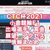 CTC杯2021(小倉競輪F1)アイキャッチ