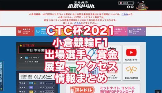 CTC杯2021(小倉競輪F1)の予想!速報!出場選手、賞金、展望、アクセス情報まとめ