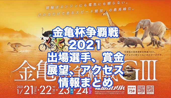 金亀杯争覇戦2021開設71周年記念(松山競輪G3)アイキャッチ