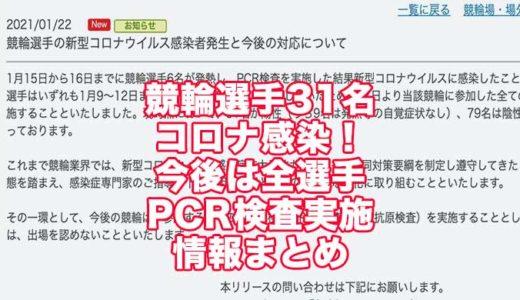 競輪選手31名がコロナ感染!和歌山競輪から発生!今後は全選手にPCR検査実施!競輪選手31名がコロナ感染の情報まとめ