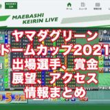 ヤマダグリーンドームカップ2021(前橋競輪F1)アイキャッチ